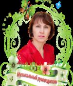 Хоменко Вероника Викторовна