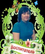 Ахмадуллина Эльвина Тимерьяновна