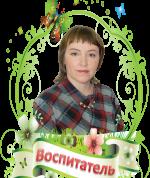 Моисеенко Ирина Петровна