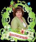 Старикова Нина Александровна